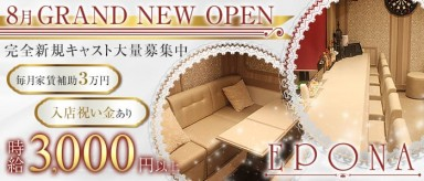 【二部制】EPONA(エポナ)【公式求人情報】(北新地ガールズバー)の求人・バイト・体験入店情報