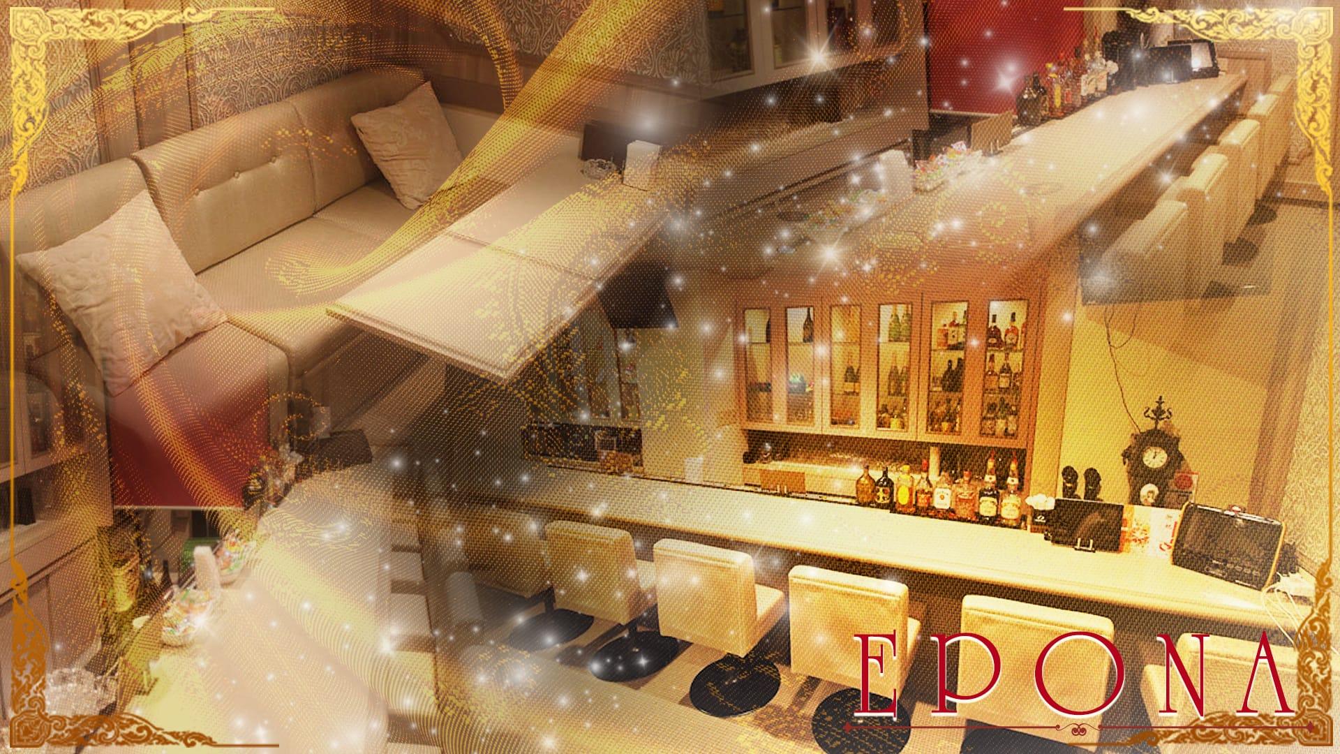 【二部制】EPONA(エポナ) 北新地ガールズバー TOP画像