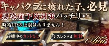 club Aria (アリア)【公式求人情報】(五反田キャバクラ)の求人・バイト・体験入店情報