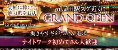 Girls Bar saLa【公式求人情報】(五反田ガールズバー)の求人・バイト・体験入店情報