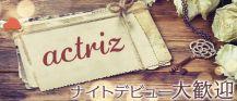 actriz(アクトリス)【公式求人情報】 バナー