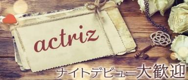 actriz(アクトリス)【公式求人情報】(黒崎スナック)の求人・バイト・体験入店情報