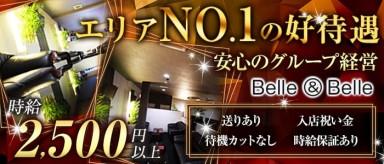 【須屋】BelleBelle(ベルベル)【公式求人情報】(須屋キャバクラ)の求人・バイト・体験入店情報