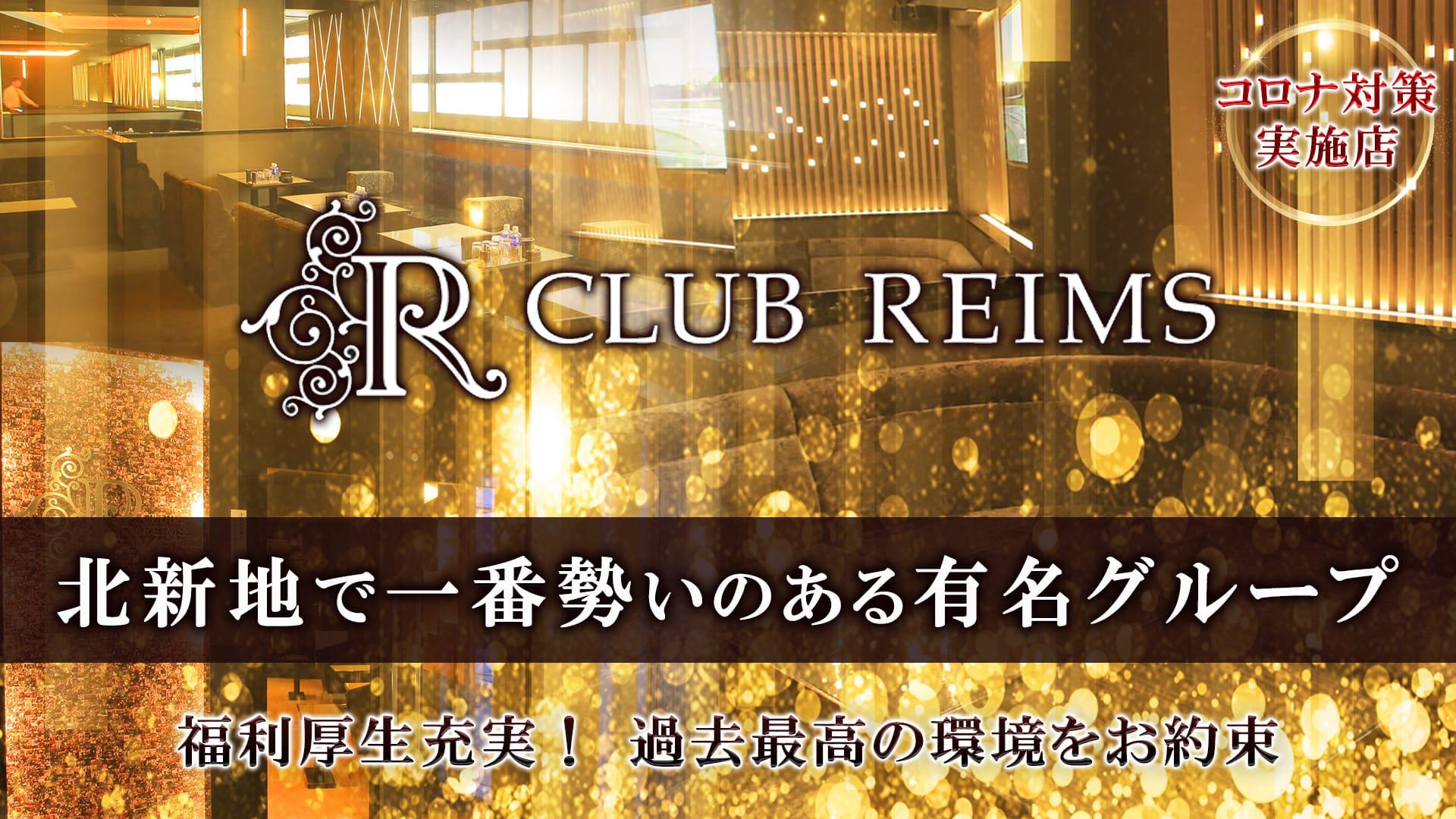 CLUB REIMS(クラブ ランス) 北新地キャバクラ TOP画像