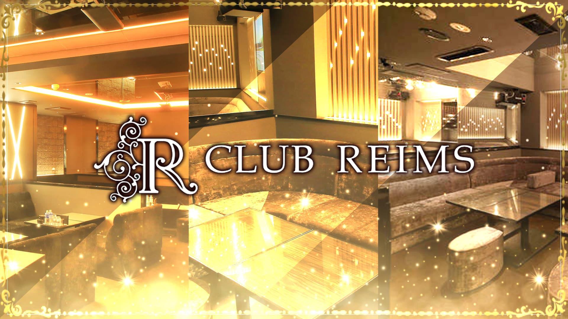 CLUB REIMS(クラブ ランス)【公式求人・体入情報】 北新地キャバクラ TOP画像