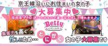 ガールズバー Betty (ベティ)【公式求人情報】 バナー
