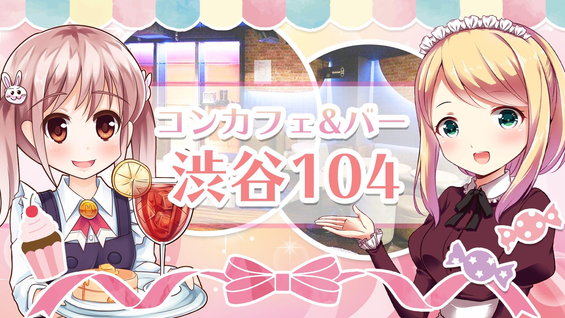 コンカフェ&バー 渋谷104(イチマルヨン) 渋谷ガールズバー TOP画像