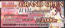 【駒澤大学駅】ガールズラウンジ&バー 渋谷104(イチマルヨン)【公式求人・体入情報】 バナー