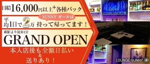 LOUNGE SUNNY(サニー)【公式求人情報】(蕨スナック)の求人・バイト・体験入店情報