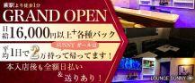 LOUNGE SUNNY(サニー)【公式求人情報】 バナー