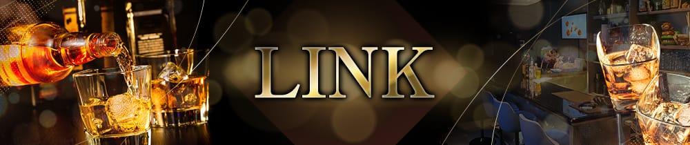 LINK(リンク) 花畑町スナック TOP画像