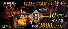 LINK(リンク)【公式求人情報】 バナー