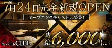 New Club CIEL(シエル)【公式求人情報】(新所沢キャバクラ)の求人・バイト・体験入店情報