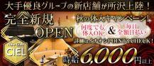 New Club CIEL(シエル)【公式求人情報】 バナー