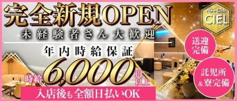 New Club CIEL(シエル)【公式求人・体入情報】(新所沢キャバクラ)の求人・体験入店情報