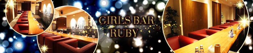 GIRLSBAR RUBY(ルビー) 渋谷ガールズバー TOP画像