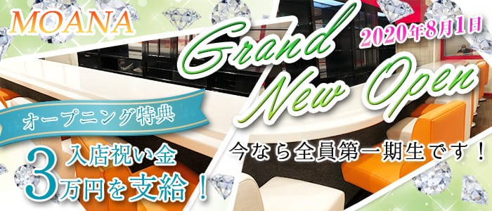 Girl's Bar MOANA 赤羽店(モアナ) 赤羽ガールズバー バナー