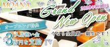 Girl's Bar MOANA 赤羽店(モアナ)【公式求人情報】 バナー