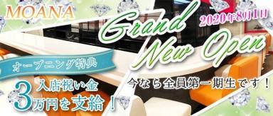 Girl's Bar MOANA 赤羽店(モアナ)【公式求人情報】(赤羽ガールズバー)の求人・バイト・体験入店情報