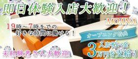 Girl's Bar MOANA 赤羽店(モアナ) 赤羽ガールズバー 即日体入募集バナー