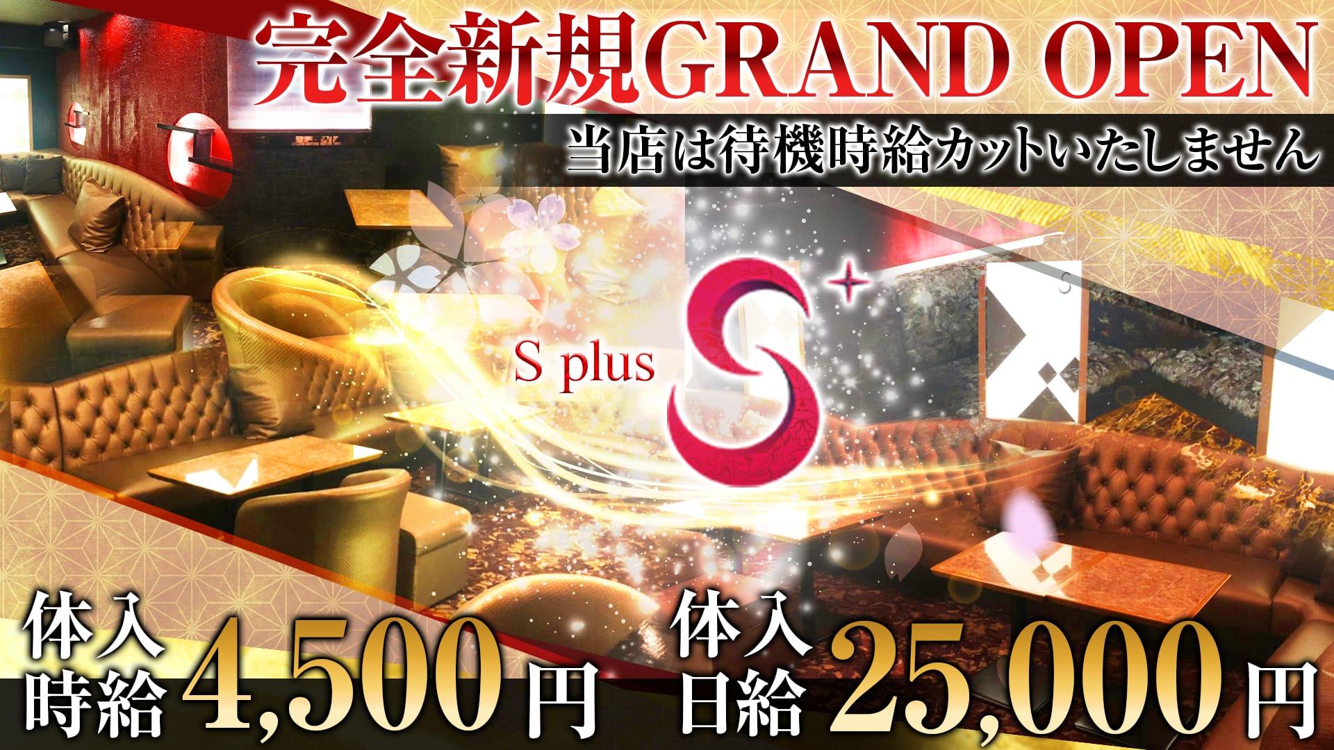 NewClub S+(エスプラス) 藤沢キャバクラ TOP画像
