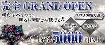 【朝・昼】Club EVE(イヴ)【公式求人情報】 バナー