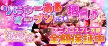 アニメコスプレバー Shangri-La 2nd(シャングリラ セカンド)【公式求人情報】 バナー