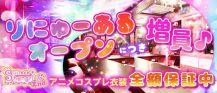 アニメコスプレバー Shangri-La 2nd(シャングリラ セカンド)【公式求人・体入情報】 バナー