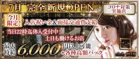 club LUX(ラックス)【公式求人情報】(錦糸町キャバクラ)の求人・バイト・体験入店情報