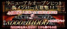 【瑞江】club LUX(ラックス)【公式求人・体入情報】 バナー