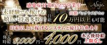 Club Aluje(アルージュ)【公式求人情報】 バナー