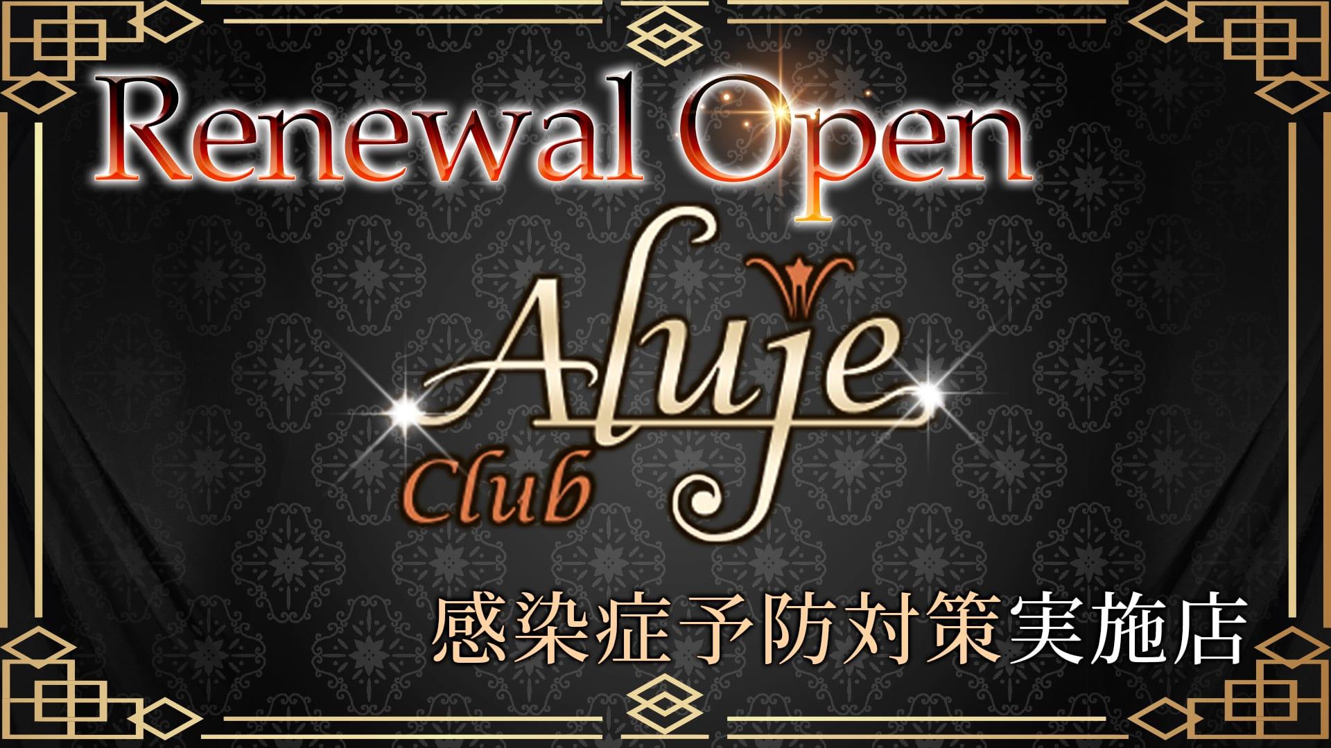 Club Aluje(アルージュ) 恵比寿キャバクラ TOP画像