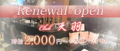 club 天羽(アモウ)【公式求人情報】(枚方市スナック)の求人・バイト・体験入店情報