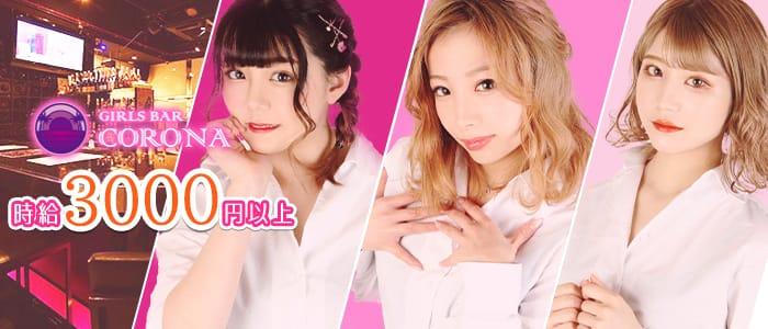 GIRL'S BAR CORONA(コロナ)【公式求人情報】 バナー