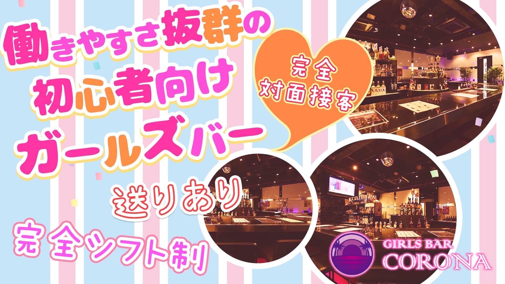 GIRL'S BAR CORONA(コロナ) 中洲ガールズバー TOP画像
