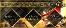 Club Ange クラブアンジュ【公式求人情報】 バナー