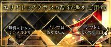Club Cavallo(カヴァロ)【公式求人情報】 バナー