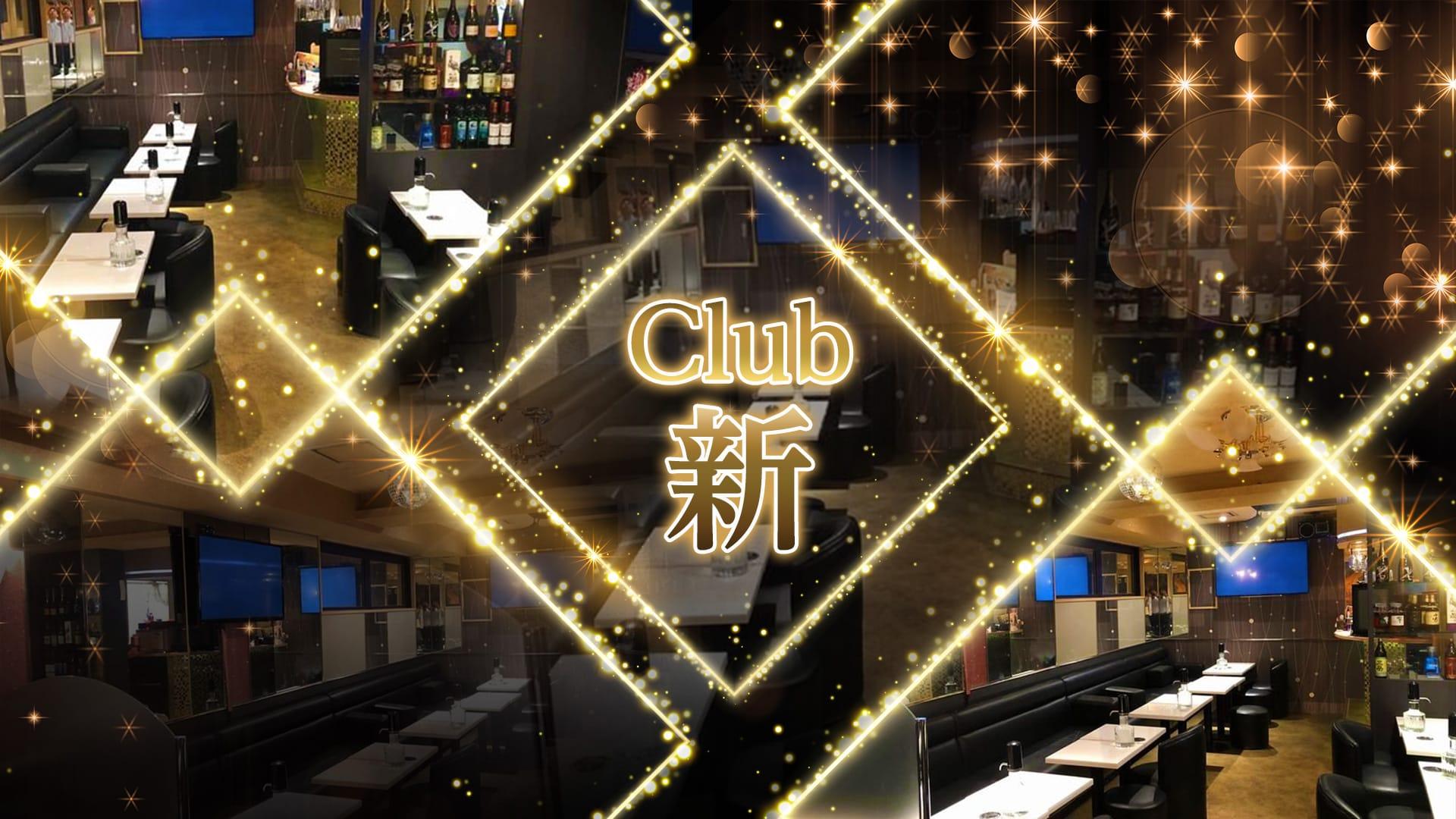 朝・昼キャバ Club 新(アラタ) 上野昼キャバ・朝キャバ TOP画像