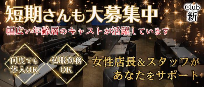朝・昼キャバ Club 新(アラタ) 上野昼キャバ・朝キャバ バナー