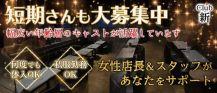 朝・昼キャバ Club 新(アラタ)【公式求人情報】 バナー
