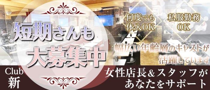 【朝キャバ昼キャバ】Club 新(アラタ)【公式求人・体入情報】 上野昼キャバ・朝キャバ バナー