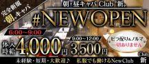 【朝キャバ昼キャバ】Club 新(アラタ)【公式求人・体入情報】 バナー