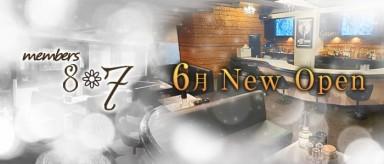 Members 8*7【公式求人・体入情報】(黒崎スナック)の求人・バイト・体験入店情報