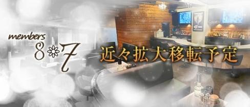 Members 8*7【公式求人・体入情報】(黒崎スナック)の求人・体験入店情報