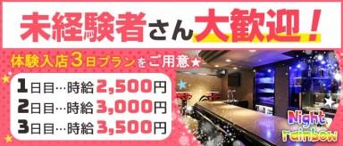 Night rainbow(ナイトレインボー)【公式求人情報】(関内ガールズバー)の求人・バイト・体験入店情報