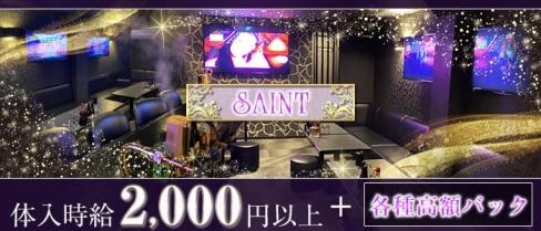 SAINT(セイント)【公式求人情報】(黒崎スナック)の求人・バイト・体験入店情報