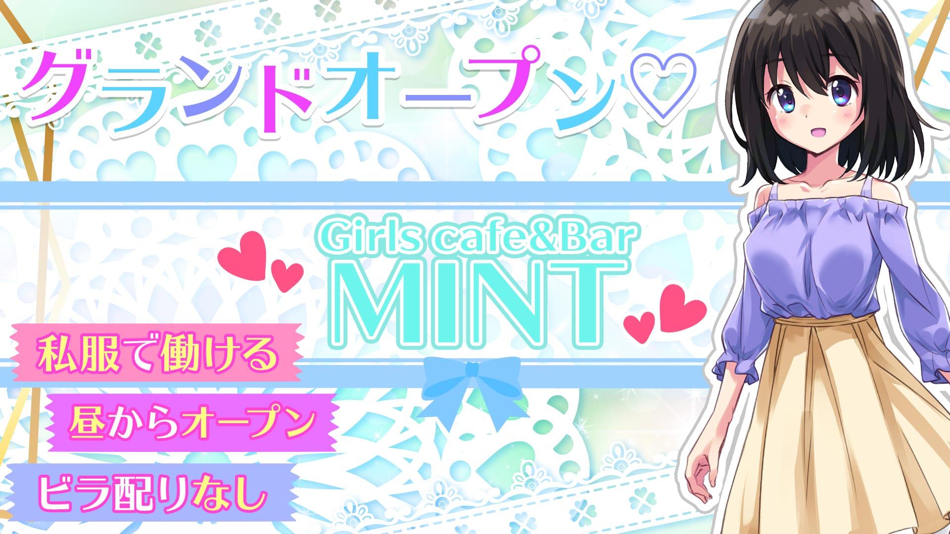 Girlscafe&Bar MINT-ミント- 高円寺ガールズバー TOP画像