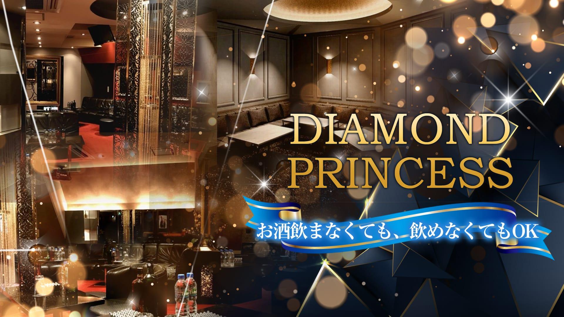 DIAMOND PRINCESS(ダイヤモンドプリンセス) 西船橋キャバクラ TOP画像
