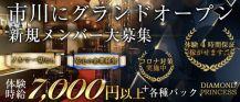 DIAMOND PRINCESS(ダイヤモンドプリンセス)【公式求人情報】 バナー