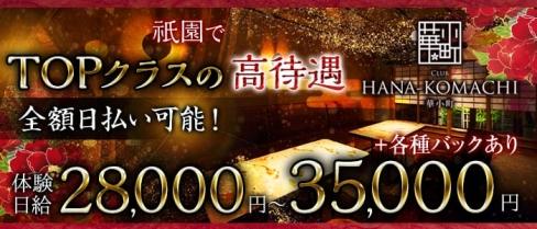 club HANA-KOMACHI(ハナコマチ)【公式求人情報】(祇園ニュークラブ)の求人・体験入店情報